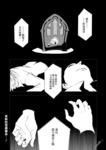 搜集奇谭一人漫画第3话