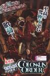 Colossus Order漫画外传:第1话