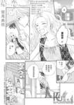 草恋漫画第2话