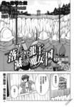 穿越龙王与步向灭亡的魔女之国漫画第5话