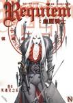 镇魂曲-血腥骑士漫画第8话