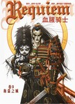 镇魂曲-血腥骑士漫画第9话