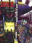 神魔三国志漫画第2卷