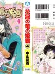 花冠龙公主漫画第4卷