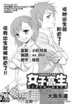 女子高生GIRLS-LiVE漫画第23话