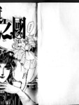 花冠龙之国漫画第9卷