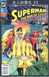 超人之死续:友人的葬礼漫画第3话