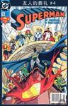 超人之死续:友人的葬礼漫画第4话
