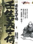 壬生义士传漫画第1卷