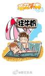 菊花笑典漫画第63回
