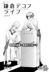 镰仓装饰古风咖啡厅漫画第3话
