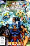 美国正义联盟v2:谁能入主漫画第0话