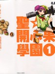 圣☆开心果学园漫画第1-3话