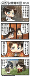 进击的巨人官方四格:训练兵团漫画第13.5话