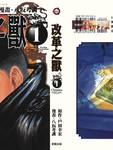 改革之兽漫画第1卷
