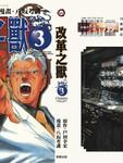 改革之兽漫画第3卷
