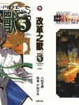 改革之兽漫画第5卷