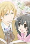 江户恋FIRST LOVE漫画第3话