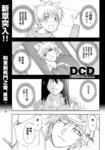 Diamond Cut Diamond漫画第42话