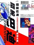 铁腕巴迪EVOLUTION漫画第1卷