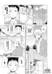 今日的惟子同学漫画第3话
