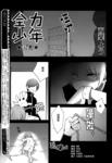 全力少年漫画第15话