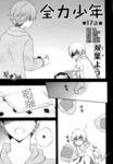 全力少年漫画第17话