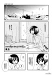 Under One Roof漫画第8话