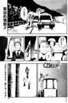 Uncanny Brains漫画第5话
