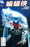 蝙蝠侠与三个幽灵漫画第2话