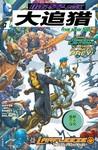 新52临界点:大追猎漫画第1话