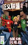 正义联盟:第一年漫画第2话