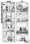 钢壳四格 菲丽之诗漫画第1话