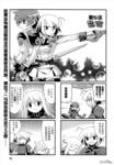 钢壳四格 菲丽之诗漫画第5话