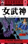 尼伯龙根的指环-女武神漫画第2话