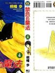禁忌的魔法漫画第4卷