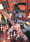 EDO of THE DEAD漫画第1话