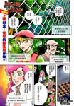鲁邦三世VS名侦探柯南漫画第1话