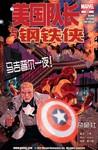 美国队长与钢铁侠漫画第1话