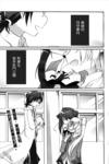 病娇伪娘系列漫画第3话