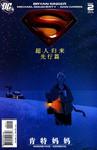 超人归来漫画第2话