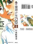 灵视少年乃亚漫画第1卷