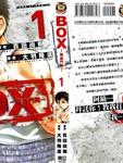 BOX-热血斗阵漫画第1卷
