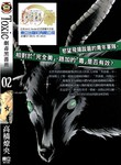 Toxic剧毒黑蔷薇漫画第2卷