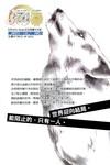 Toxic剧毒黑蔷薇漫画第3卷