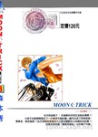 MOON TRICK-魔幻月影漫画第3卷