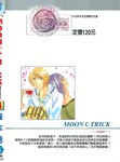 MOON TRICK-魔幻月影漫画第4卷