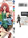 RPG W(·∀·)RLD漫画第1卷
