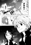 RPG W(·∀·)RLD漫画第2话