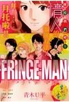 FRINGE-MAN漫画第1话